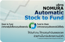 NOMURA Automatic Stock to Fund