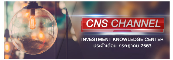 cns_channel