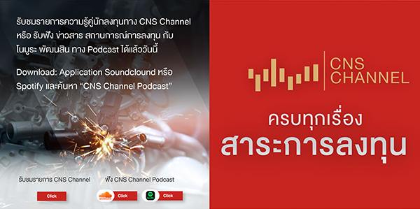 CNS Channel
