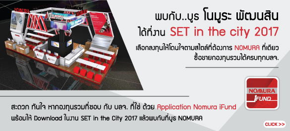 SET in the city 2017